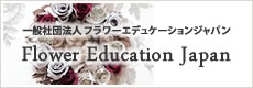 Flower Education Japan